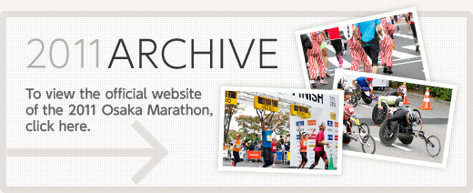 To view the official website of the 2011 Osaka Marathon, click here.
