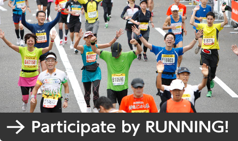 Participate by RUNNING!