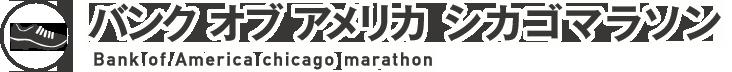 バンク オブ アメリカ シカゴマラソン|大阪マラソン2015