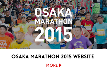 The Osaka Marathon 2015 website