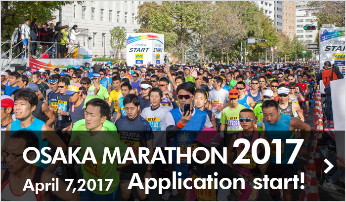 OSAKA MARATHON 2017 April 7,2017 Application start!