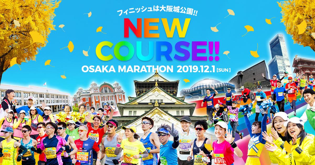 第9回大阪マラソン大会要項|第9回大阪マラソン