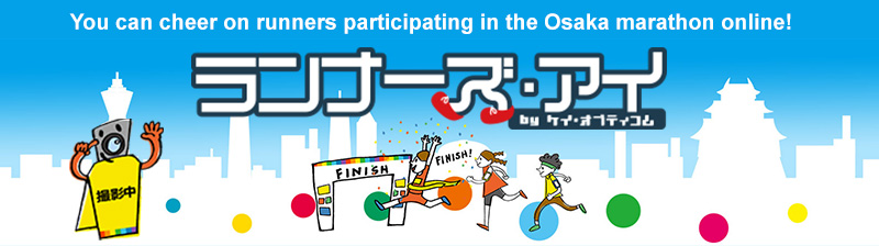 You can cheer on runners participating in the Osaka marathon online!